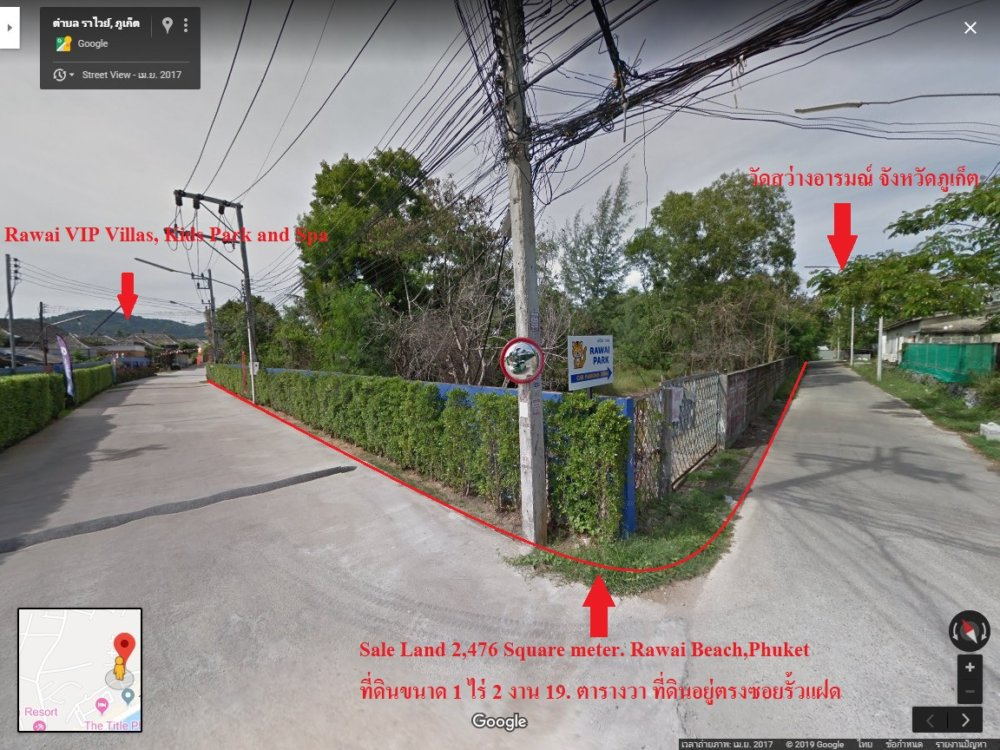 Land for sale near Sea View (Rawai Beach, Phuket) Sale Land 2,476 Square meter. Rawai Beach, Phuket