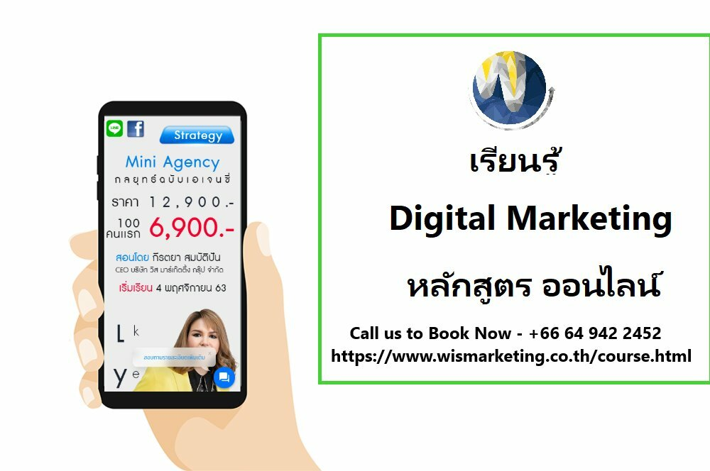 Benefits Of Joining Digital Marketing Courses In Thailand