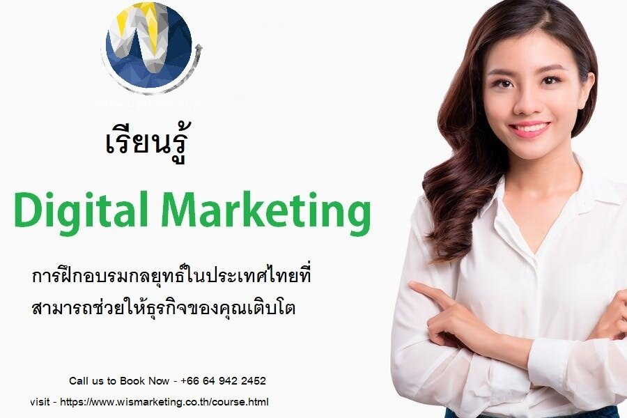 #1 Social Media Marketing Services In Thailand – Wismarketing