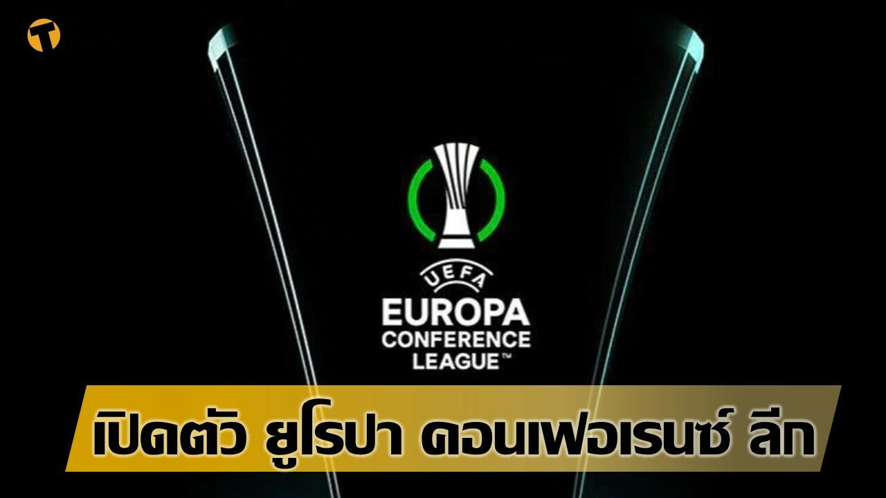 UEFA unveils Europa Conference League with competitive ...