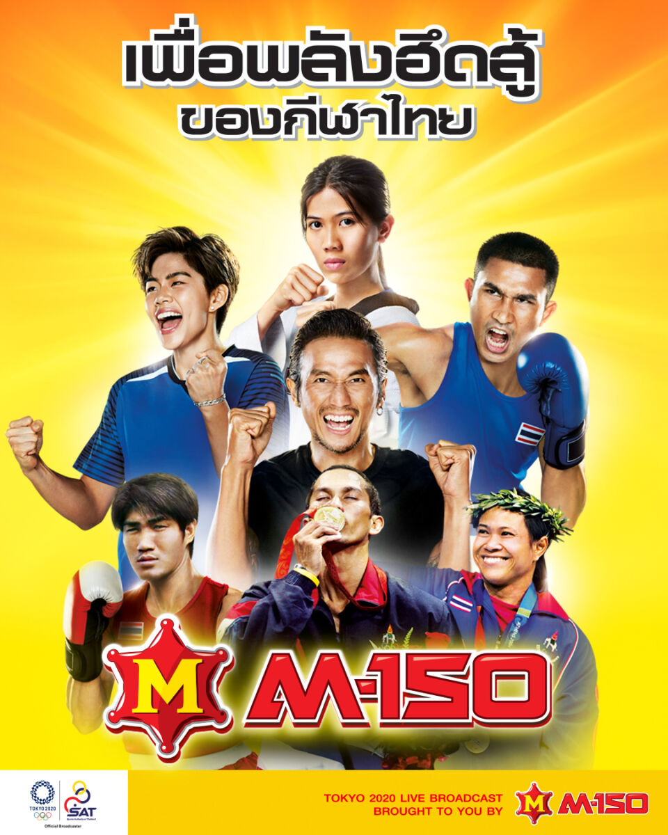 M-150 Olympic Campaing