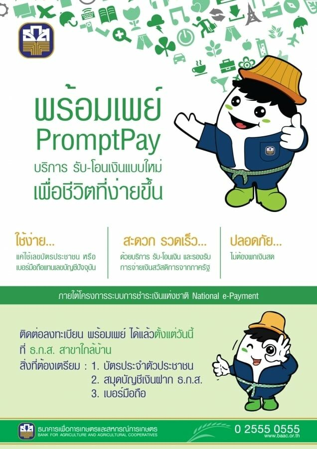 PromptPay BAAC