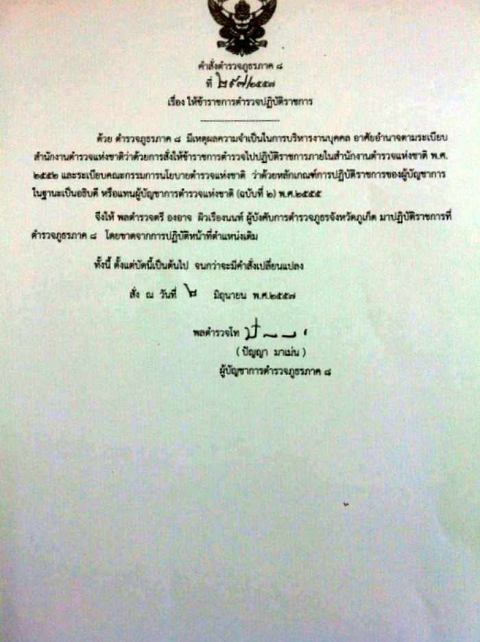 Phuket's new top cop to arrive today   Thaiger