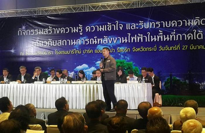 Energy conferences held in three Southern provinces | The Thaiger