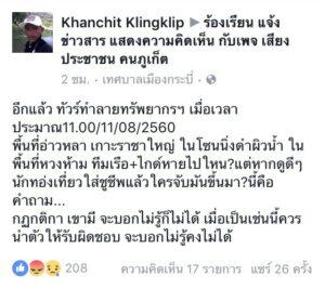 Starfish collectors on Koh Racha Yai off Phuket | News by Thaiger