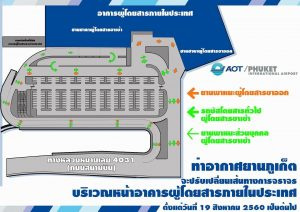 Some changes for traffic flow at Phuket International Airport   News by Thaiger