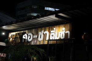 Phuket Town gambling raids - 4 dens and 30 gamblers | News by Thaiger