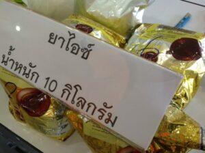 100 million Baht drug bust. Krabi's biggest drug network. | News by The Thaiger