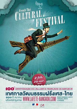 French cinema fete coming to Phuket | The Thaiger