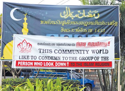 A Muslim voice lost in translation | The Thaiger