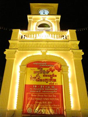 Phuket Old Town Festival | The Thaiger