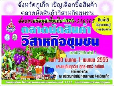 Community Enterprise Phuket street market under way | The Thaiger