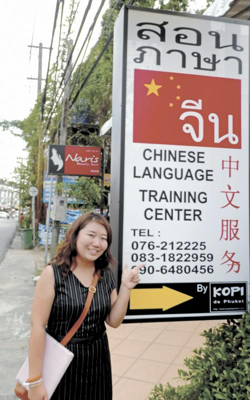 Phuket Business: Say it in Chinese | The Thaiger