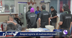More victims and drugs involved in Baan Ko Raed Phang Nga rape case | News by The Thaiger