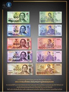 Roll out of Royal Commemorative Banknotes | News by Thaiger