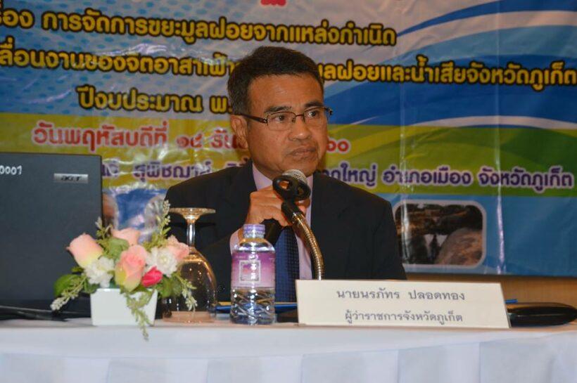 จังหวัดภูเก็ต จัดอบรมการจัดการขยะมูลฝอยจากแหล่งกำเนิด เพื่อสนับสนุนการขับเคลื่อนงานของจิตอาสาเฝ้าระวังขยะมูลฝอยและน้ำเสีย | News by The Thaiger