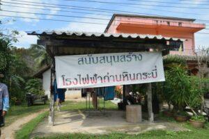ผู้การตำรวจฯกระบี่ ยัน เวที ค.1 โรงไฟฟ้าถ่านหิน ไร้รุนแรง เตรียมพร้อมกำลังเจ้าหน้าที่กว่า 1,150 นาย รักษาความสงบเรียบร้อย | News by The Thaiger