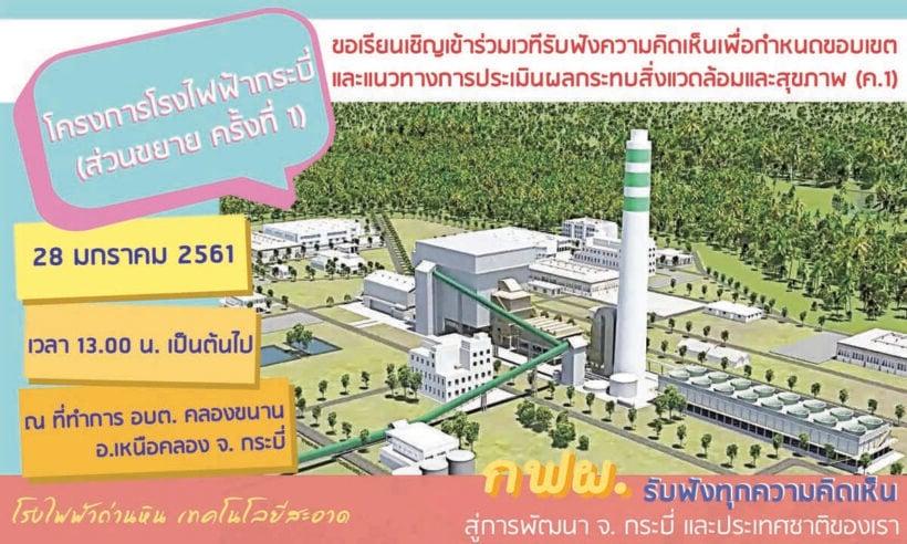 Krabi Coal Power Plant to get more public hearings | Thaiger