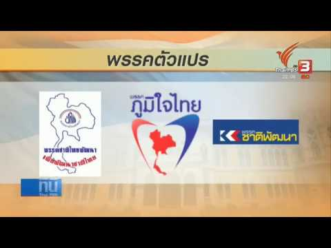 THAIGER TODAY Tuesday, February 27 | The Thaiger