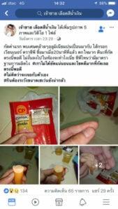 Phuket man found 'aluminium' in 7-11 sausage | News by Thaiger