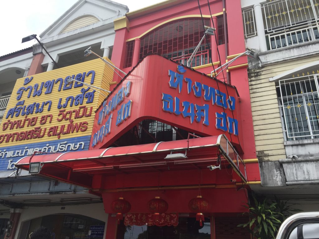 Police hunting for gold shop thief | News by Thaiger