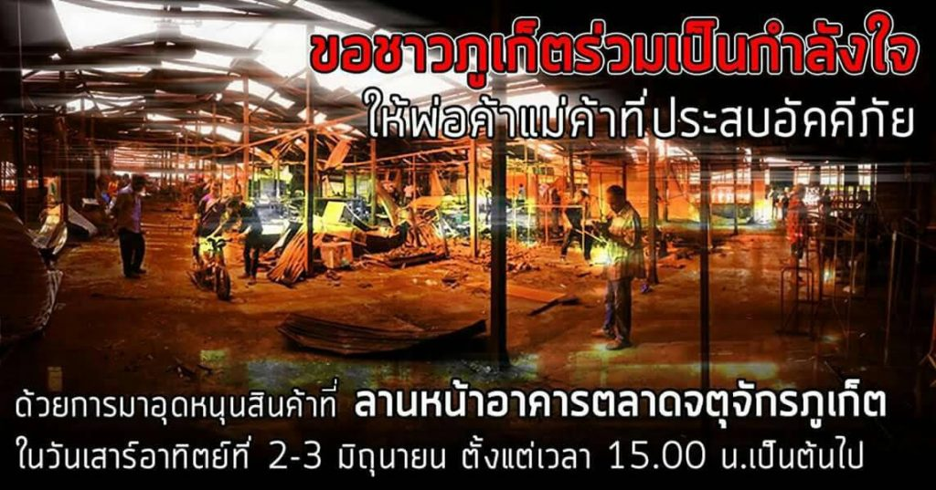 Temporary market being set up to assist vendors this weekend | News by Thaiger