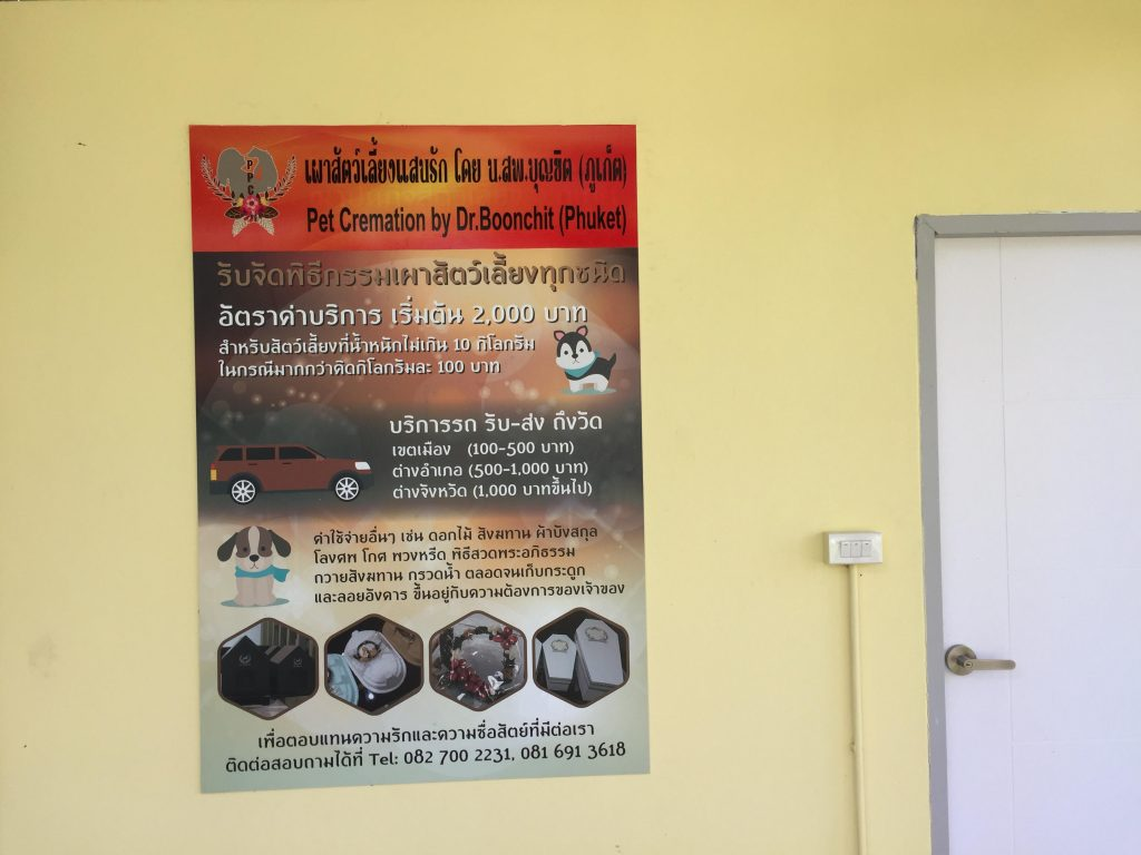 Residents complain about pet crematorium in Paklok   News by Thaiger