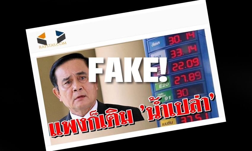 Six Thais arrested over re-posting 'fake news' | The Thaiger