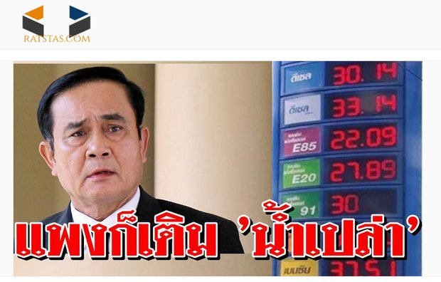 Six Thais arrested over re-posting 'fake news' | News by Thaiger