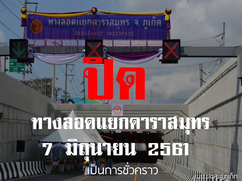 Darasamuth underpass closed today for maintenance   News by Thaiger