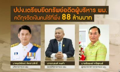 Bangkok: 88 million baht worth of assets seized over corruption | The Thaiger