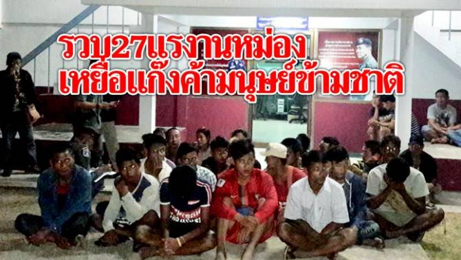 Hmong workers victims of human trafficking - Intercepted in Prachuap Khiri Khan   News by Thaiger