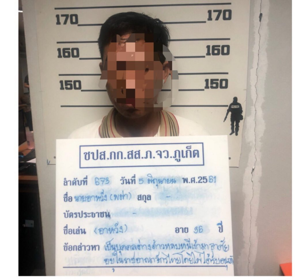 Two Burmese arrested over immigration and drug issues | News by Thaiger