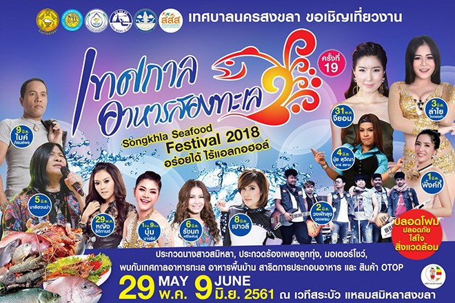 Songkhla Seafood Festival 2018 – on now.   The Thaiger