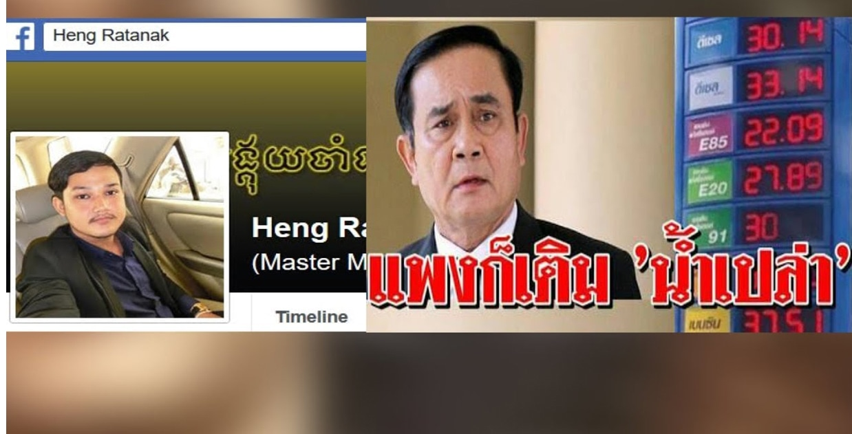 """""""I was just aiding the Thai Government"""". Cambodian arrested over alleged cybercrime. 