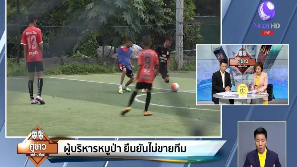 """""""Not for sale at any price"""" - Mu Pa Academy VP   News by Thaiger"""