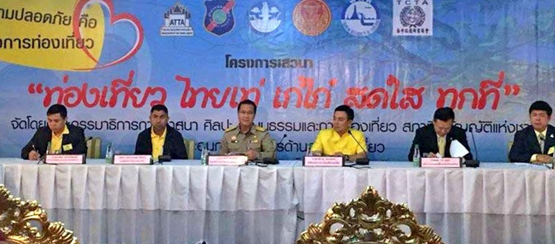 GPS tourists trackers and mandatory travel insurance - BKK travel fair seminar | News by The Thaiger