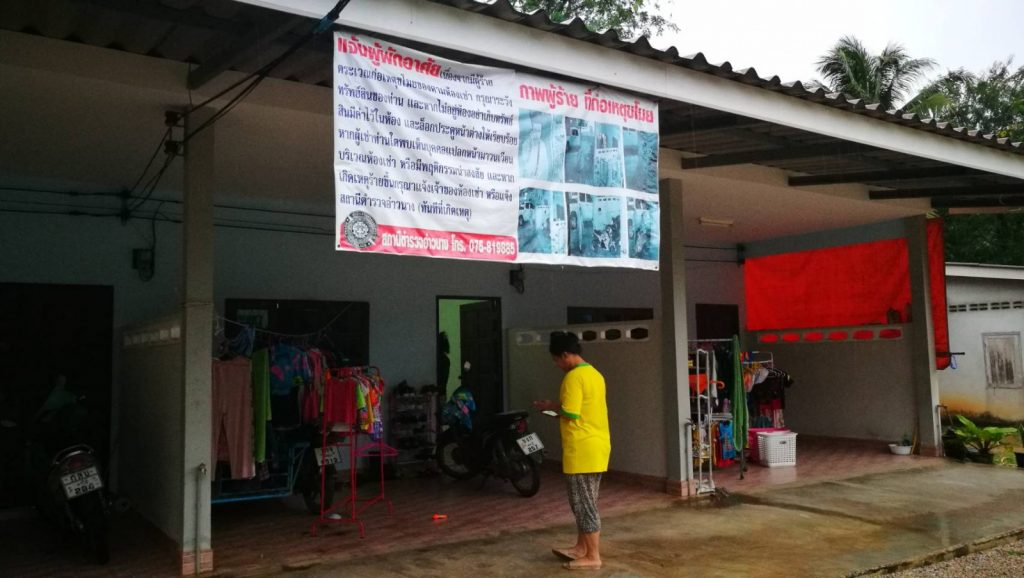 Krabi Police looking for serial panty thief | News by The Thaiger