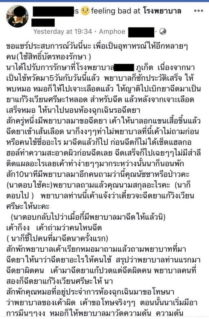 Complaints over gauze left in body, wrong injections at Phuket Hospital   News by The Thaiger