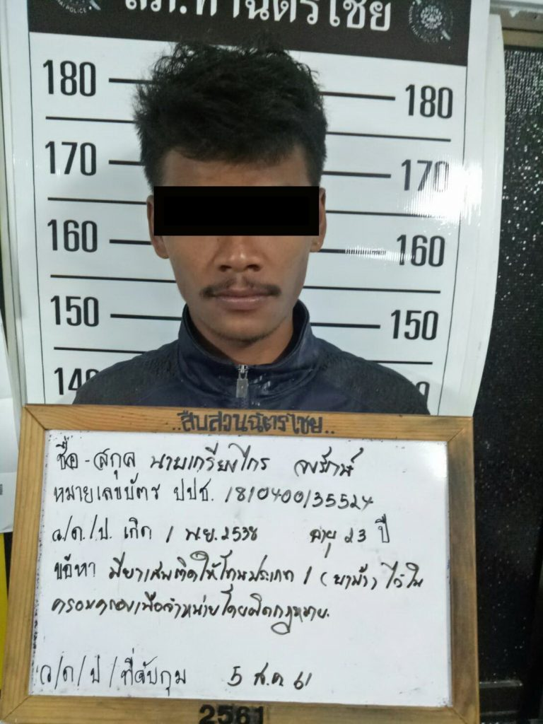 Man arrested with drugs (not very well) hidden in his underwear | News by The Thaiger