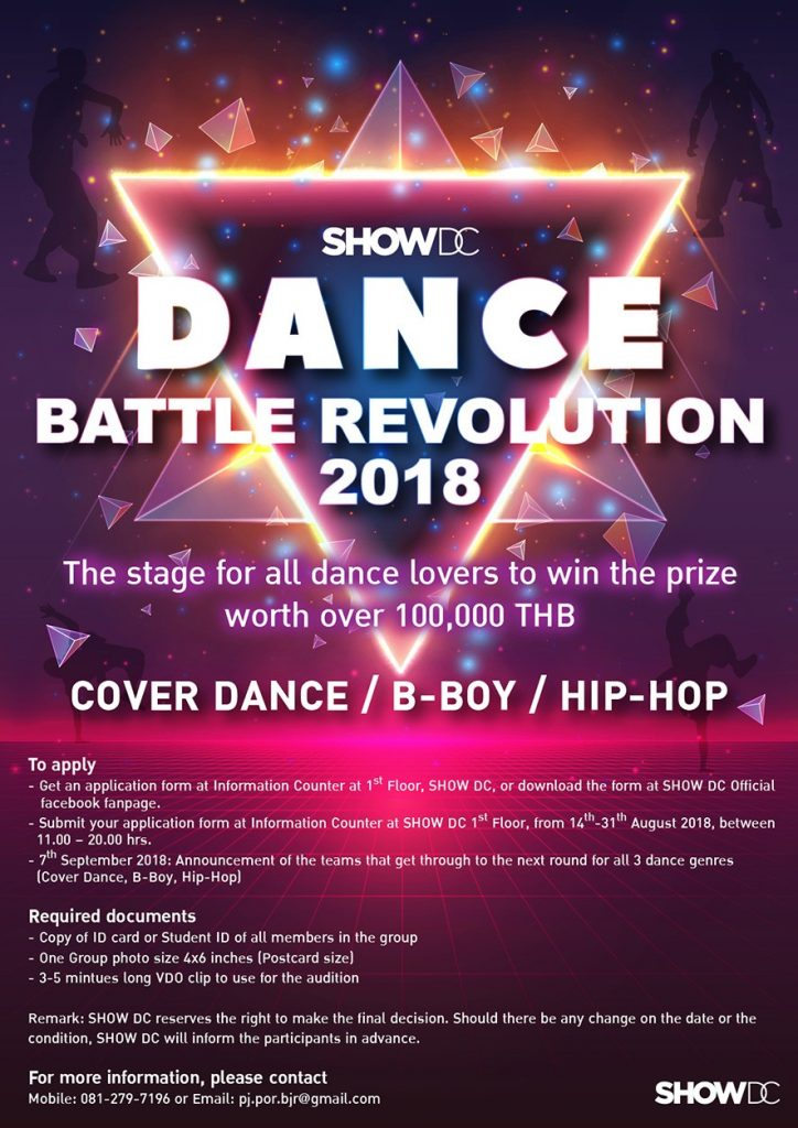 """SHOW DC to host """"Dance Battle Revolution 2018"""" 