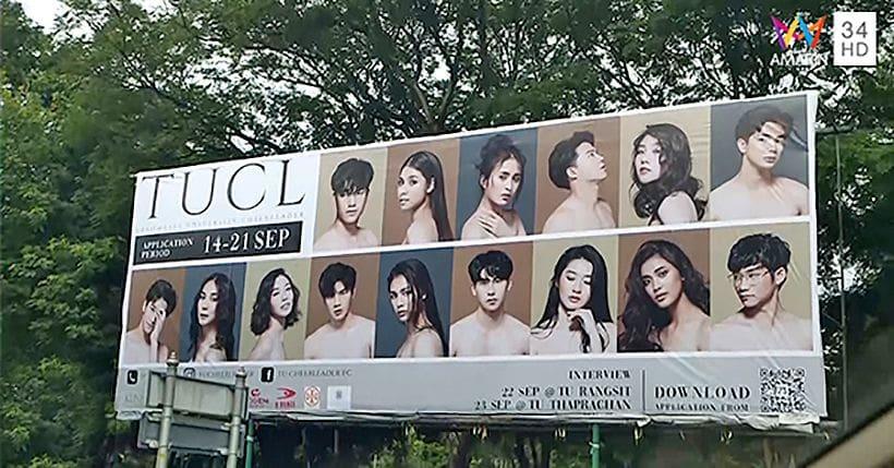 Thammasat University cheerleader billboards send mixed messages | The Thaiger