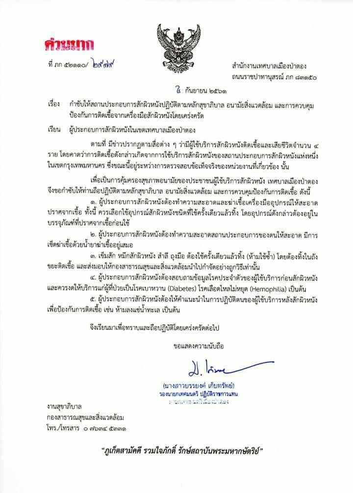 Urgent notice issued to tattoo operators in Patong | News by The Thaiger