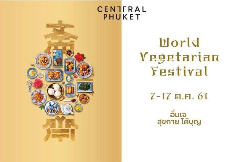เซ็นทรัลภูเก็ต จักงาน World Vegetarian Festival 2018 | The Thaiger