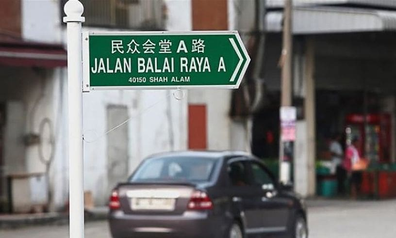 'Remove dual-language road signs' – Malaysian sultan | The Thaiger