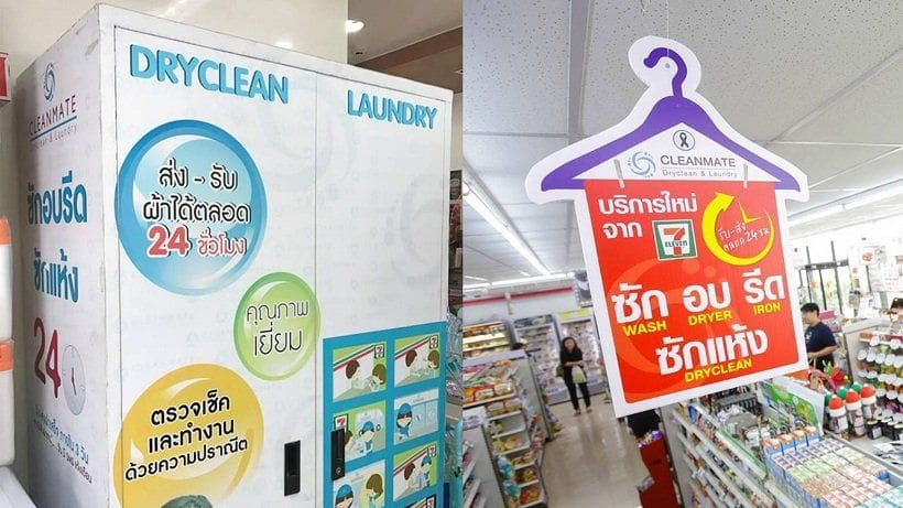 7/11 to add laundry and dry-cleaning | Thaiger