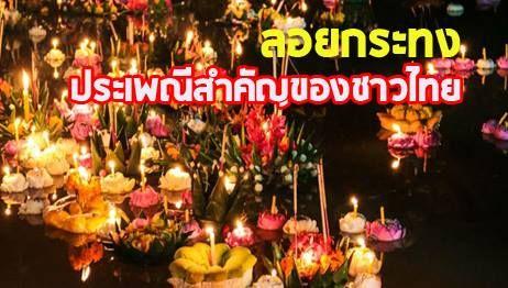 ลอยกระทง ประเพณีสำคัญของชาวไทย | The Thaiger