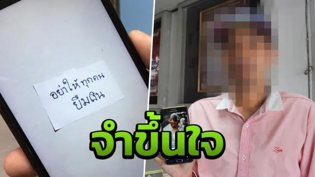 STOP PRESS: Thai woman rips off Thai man | The Thaiger
