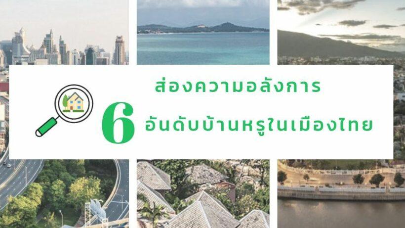 ส่องความอลังการ 6 อันดับบ้านหรู ในเมืองไทย | The Thaiger