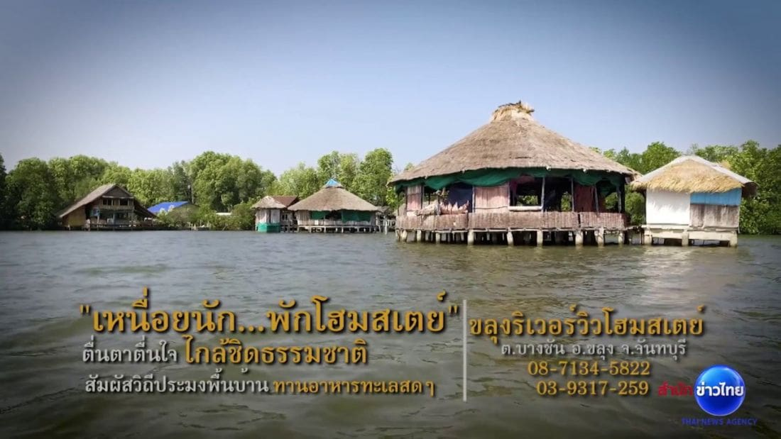 'Maldives' style resort in Chanthaburi closed down after raid | The Thaiger